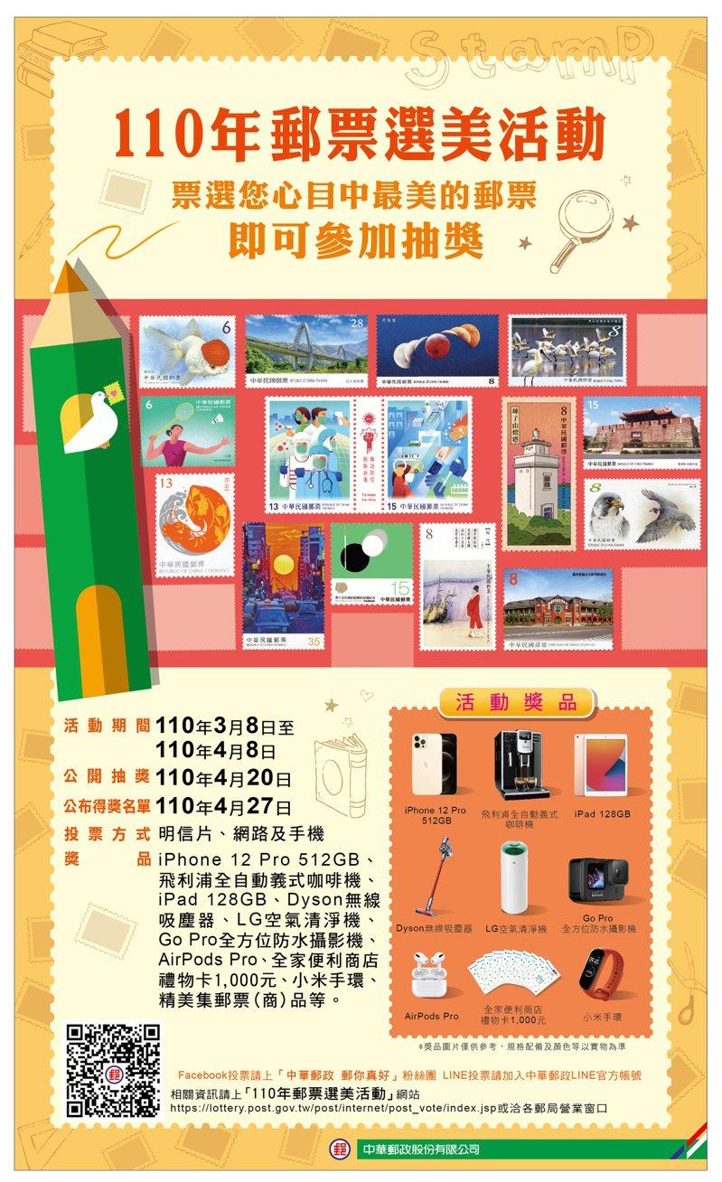 中華郵政公司自今年3月8日至4月8日舉辦「110年郵票選美活動」,可抽手機、iPad、吸塵器等大獎喔。 圖/中華郵政公司提供