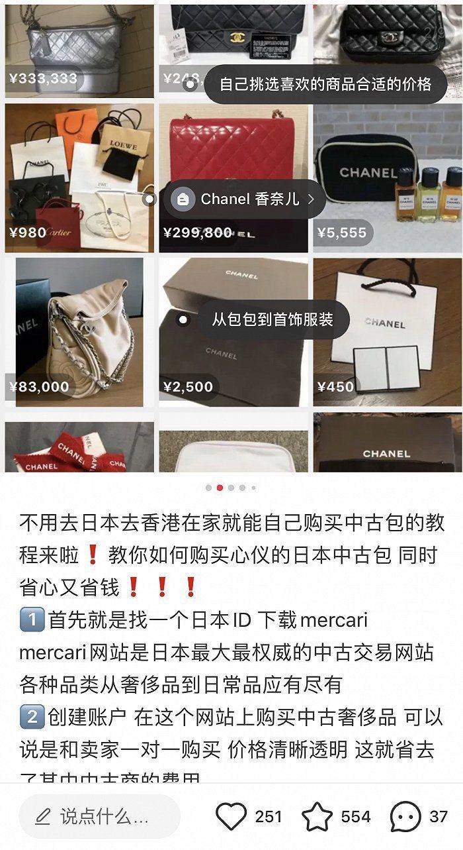 日本二手電商Mercari攜手阿里旗下的淘寶和閑魚平台,以代購帶貨模式,進軍大陸消費市場。取自界面新聞