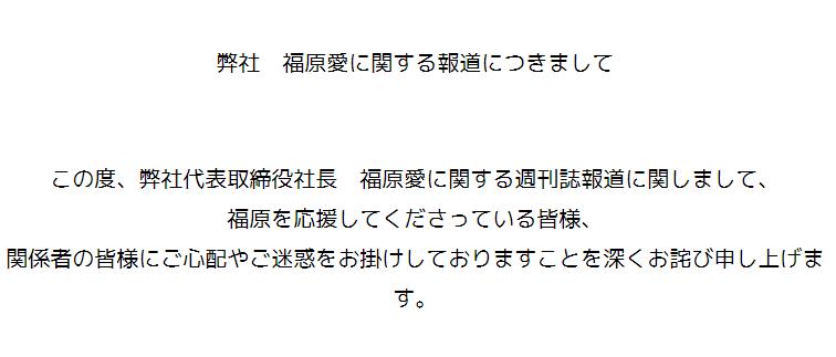 日本桌球選手福原愛透過新成立公司的官網,對近期騷動表達歉意。圖/翻攝omusub...
