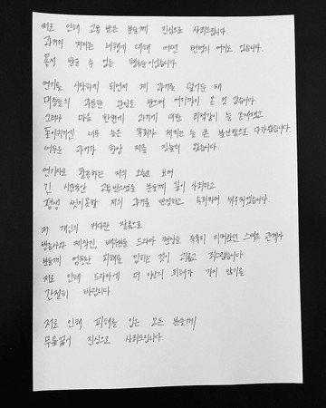 金志洙在IG發親筆道歉信。圖/摘自IG