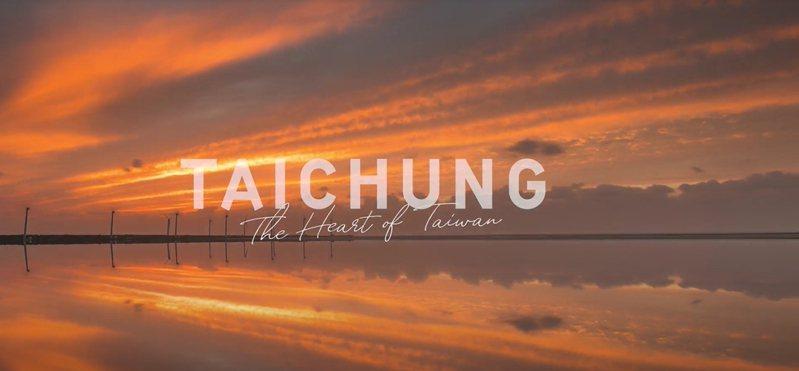 台中城市觀光影片「Taichung. The Heart of Taiwan.」  獲日本國際觀光影像節「最佳東亞影像獎」。圖/中市府觀旅局提供