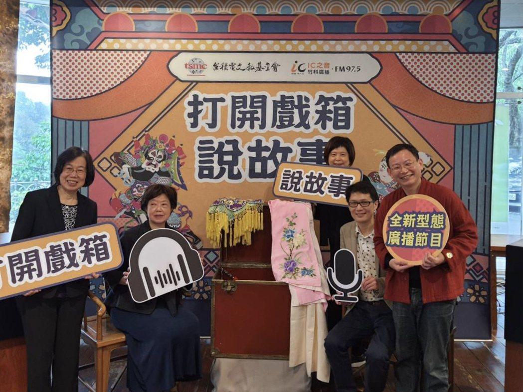 台積電文教基金會與IC之音竹科廣播電台共同打造傳統戲曲節目,希望讓更多民眾認識戲...