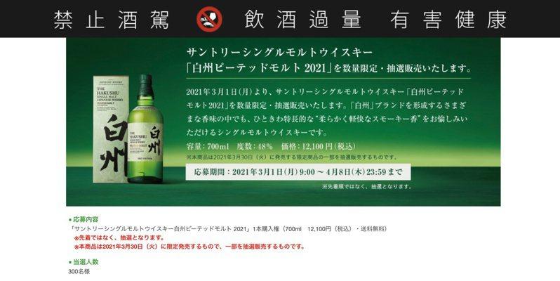 白州2021年版限量泥煤威士忌,即日起在日本官網接受購買登記。 圖/摘自Suntory官網。 提醒您:禁止酒駕 飲酒過量有礙健康。