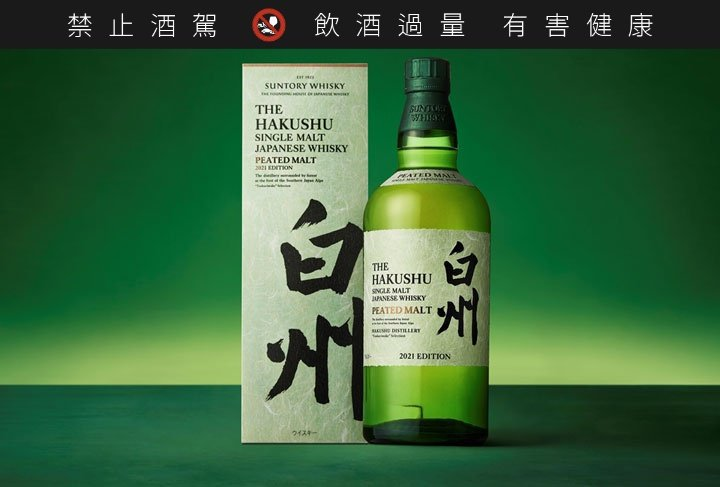 睽違8年,白州再度推出2021年版限量泥煤威士忌。 圖/摘自Suntory官網。...