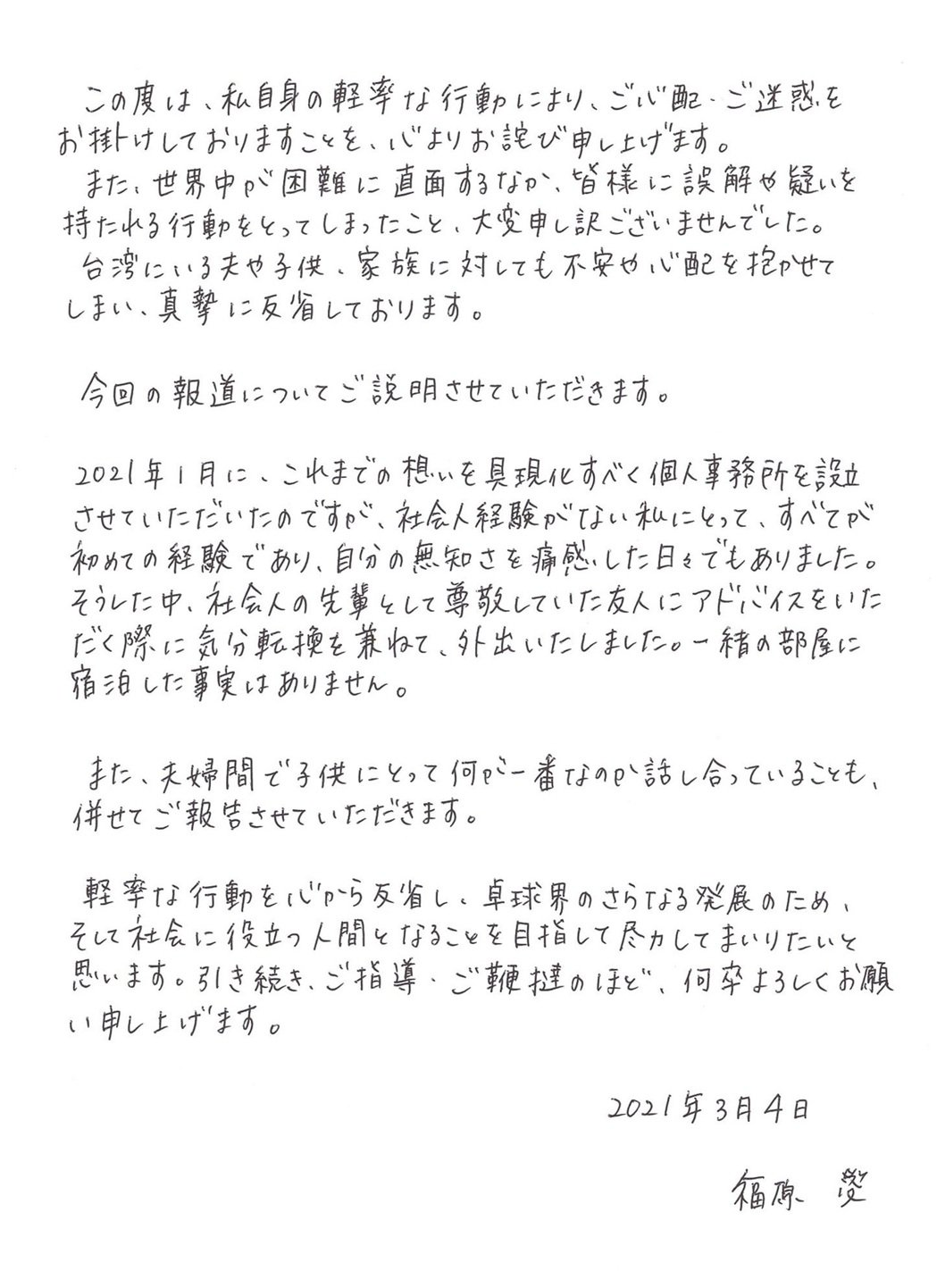 福原愛發聲明澄清外界謠言。圖/摘自日本電通