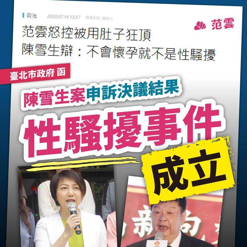 民進黨立委范雲今天在臉書貼文,指北市府確認國民黨立委陳雪生對她性騷擾事件成立。圖/取自范雲臉書