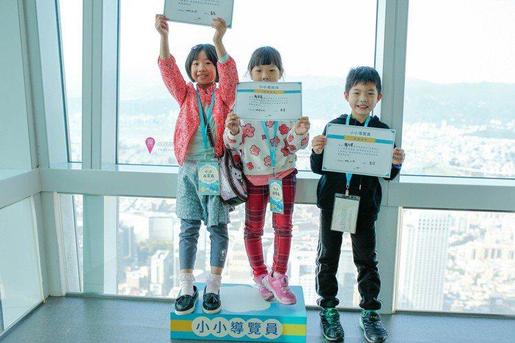 參與小小導覽員活動,結業後可獲得認證證書。圖/台北101提供