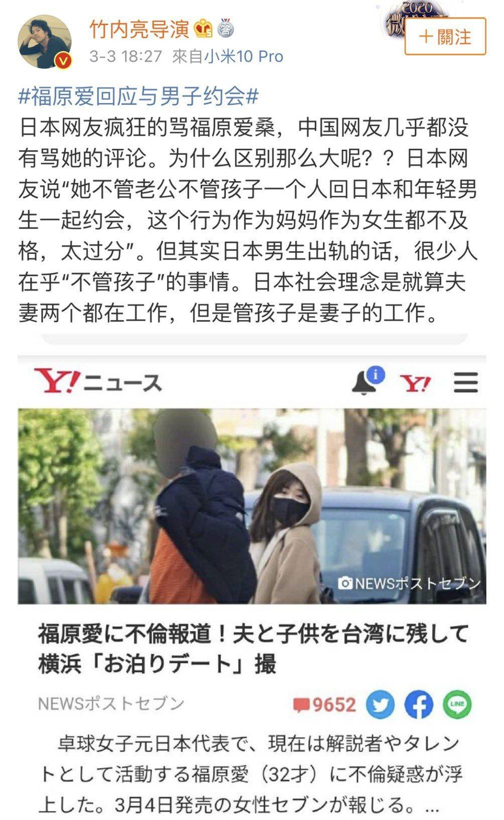 竹內亮在微博針對福原愛的事發表看法。圖/摘自微博