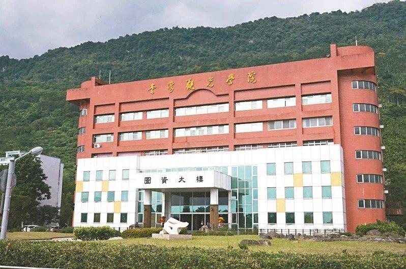 台灣觀光學院擬於110學年度停辦,將由教育部安排公益董事分批接手,未來由公益董事決定校產歸屬,「並無任何改辦計畫」。圖/聯合報系資料照片