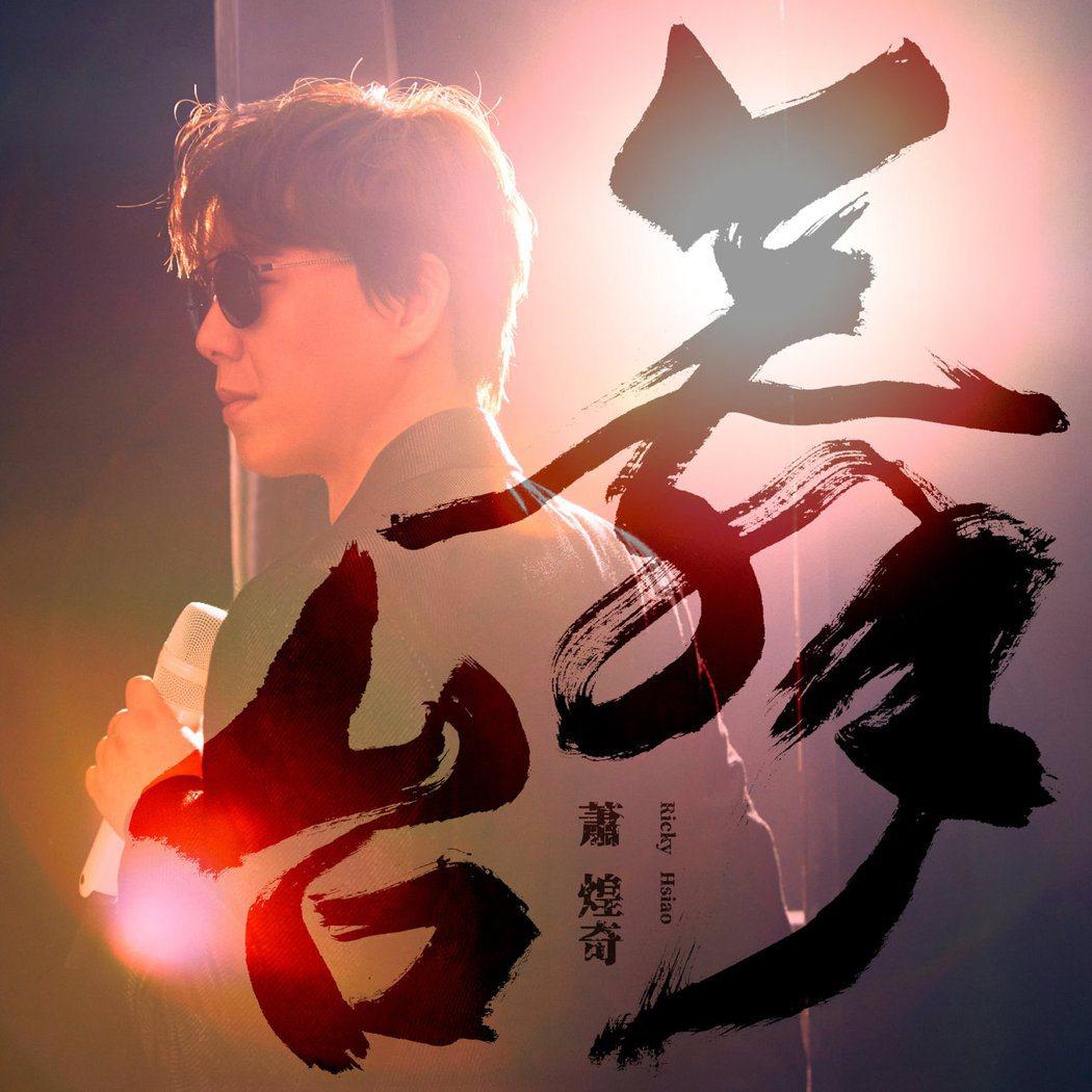 金曲歌王蕭煌奇全新台語專輯「舞台」,邀來書法大師張炳煌揮毫題字。圖/環球唱片提供