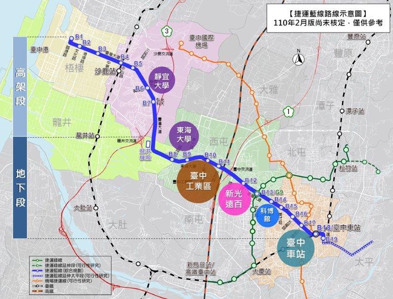 台中捷運藍線綜合規劃報告昨送交通部審議,全長24.8公里,共設置20座車站。圖/台中市交通局提供