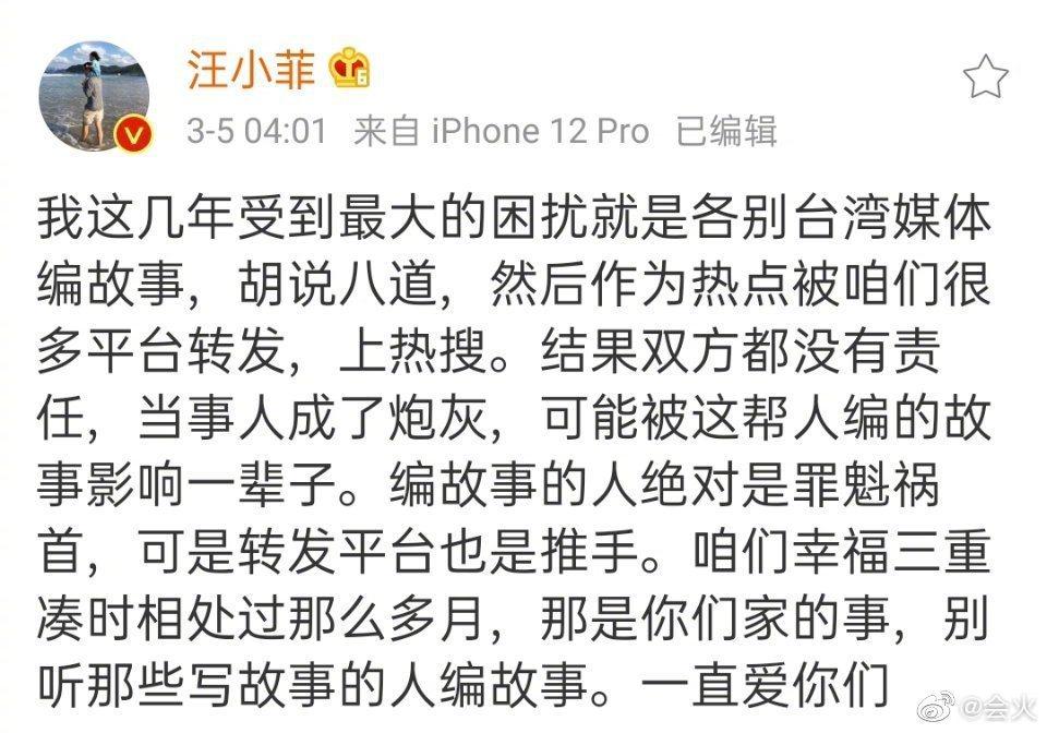 汪小菲發文力挺福原愛與江宏傑。 圖/擷自微博