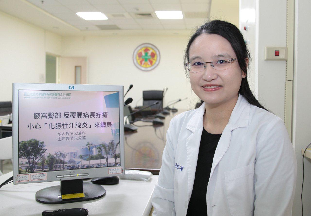 成大醫院皮膚科醫師朱家葆指出,化膿性汗腺炎輕度可服用藥物,嚴重可透過手術或長期藥...