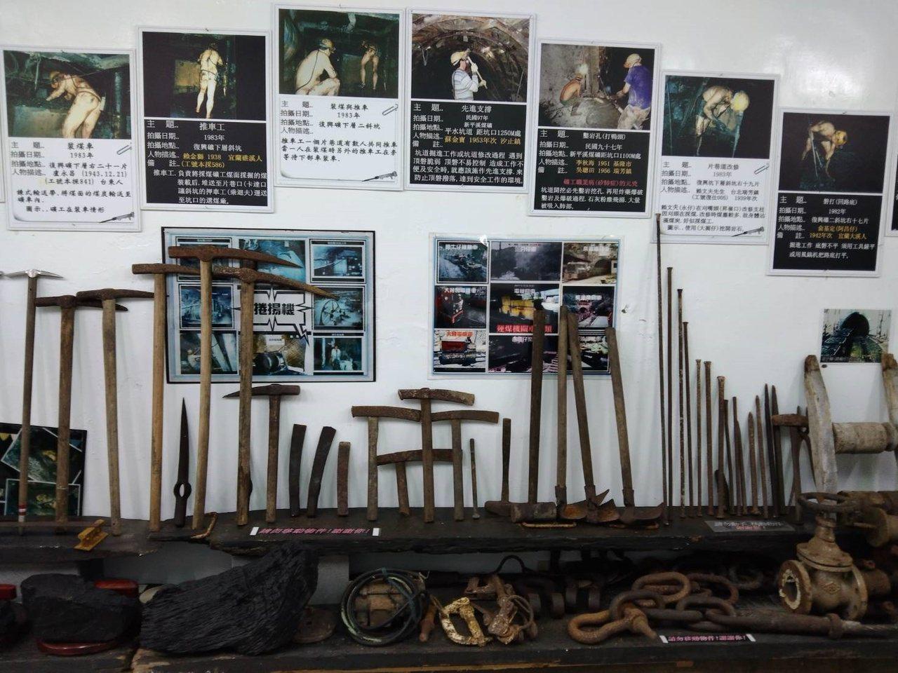 新北市瑞芳鎮猴硐礦工文史館展出早期開採煤礦工具和老照片。 圖/邱瑞杰 攝影
