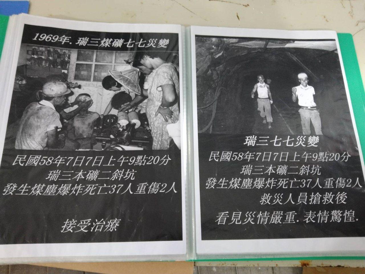 新北市瑞芳鎮猴硐礦工文史館展出早期開採煤礦老照片。 圖/邱瑞杰 攝影