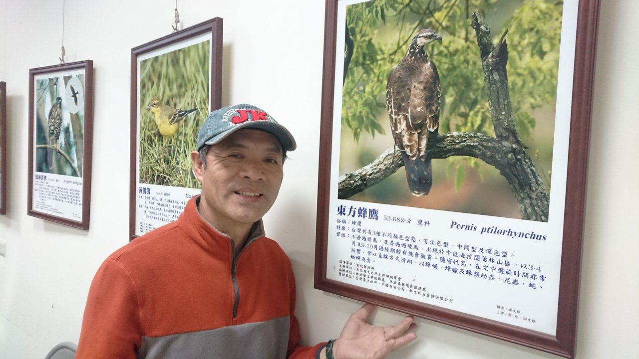 湖埔社區大學專案經理謝文猷熱愛野鳥生態攝影,經常受邀展覽推廣生態教育。 圖/簡慧...