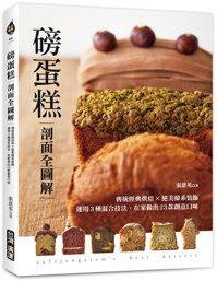 《磅蛋糕【剖面全圖解】》 圖/台灣廣廈 提供
