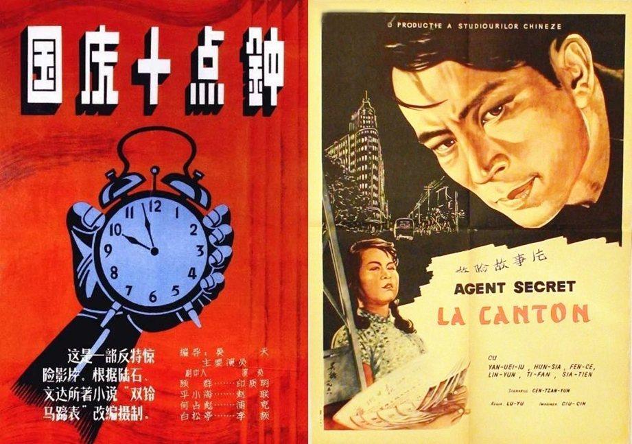 左:《國慶十點鐘》海報;右:《羊城暗哨》海報。 圖/IMDb