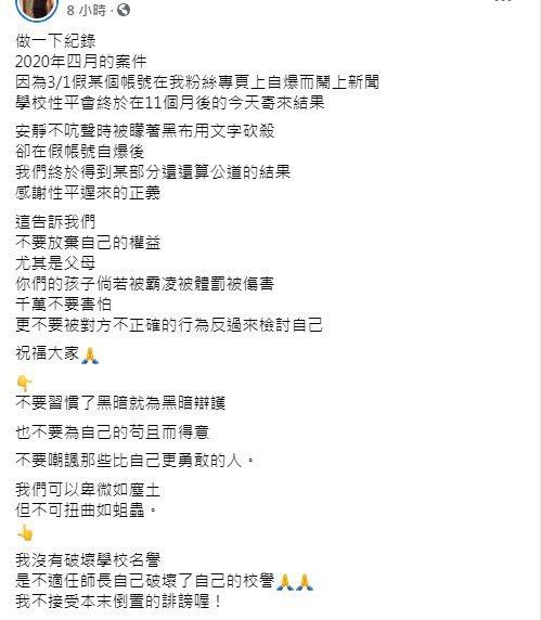 陸元琪臉書發文「感謝性平遲來的正義」。圖/擷自臉書