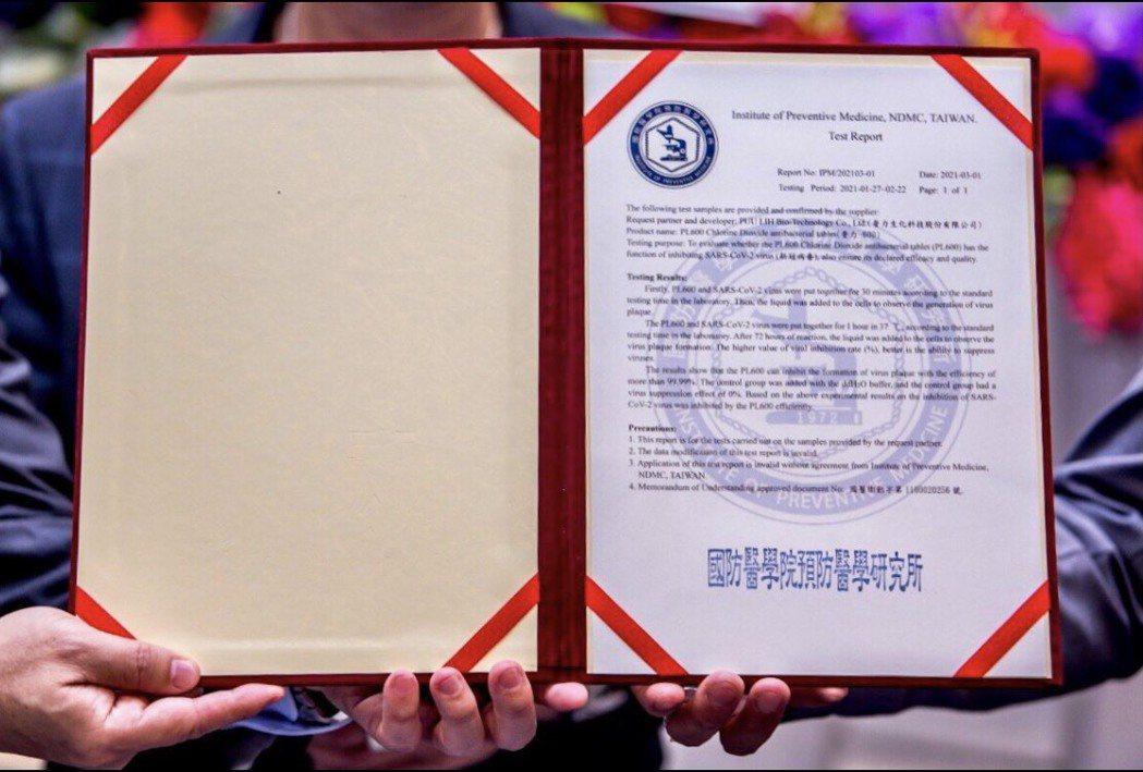 國防醫學院與普力生化科技股份有限公司簽署產學防疫研發合作。