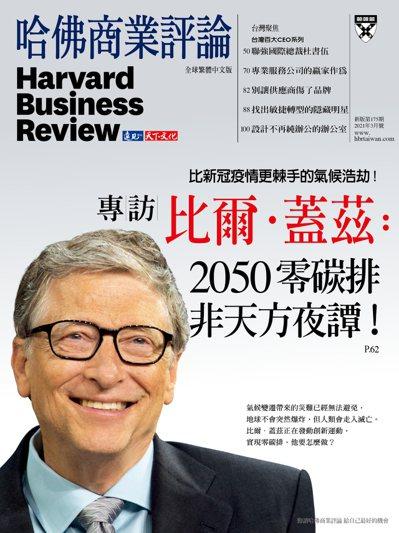 哈佛商業評論/提供