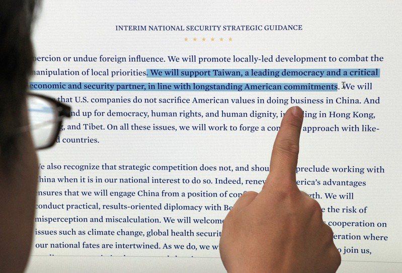 白宮3日公布「國家安全戰略暫行指南」,內容提到「我們會支持台灣這個主要的民主政體、重要的經濟與安全夥伴,這符合美國長期承諾。」(畫線部分)記者陳柏亨/攝影