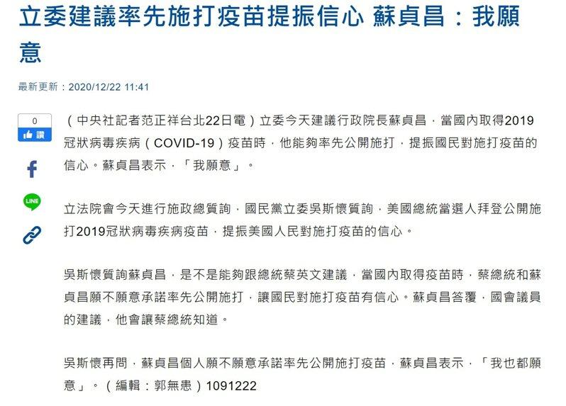 國民黨文傳會副主委黃子哲在臉書上表示,去年12月在立法院,行政院長蘇貞昌被問到是否率先施打疫苗以提振國人信心時,蘇回答說「我願意」。圖/黃子哲提供