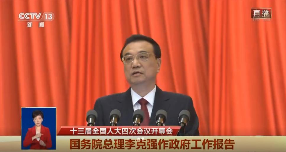 大陸全國人大會議今日開幕,國務院總理李克強作政府工作報告。中國網截圖