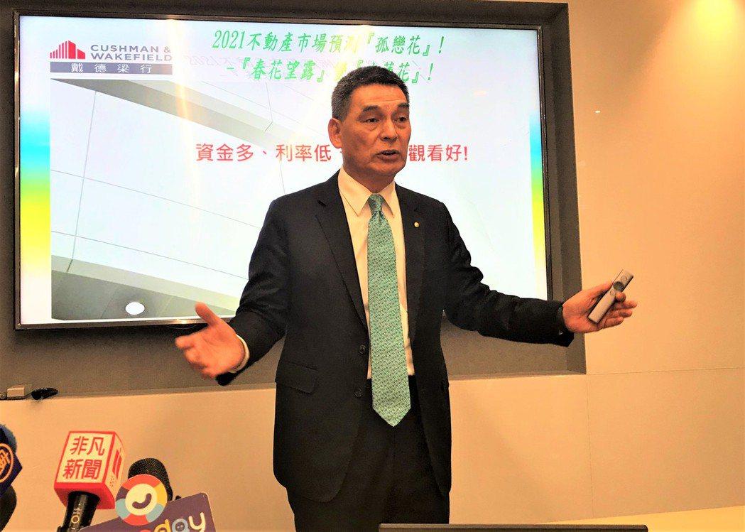戴德梁行董事總經理顏炳立。記者游智文/攝影
