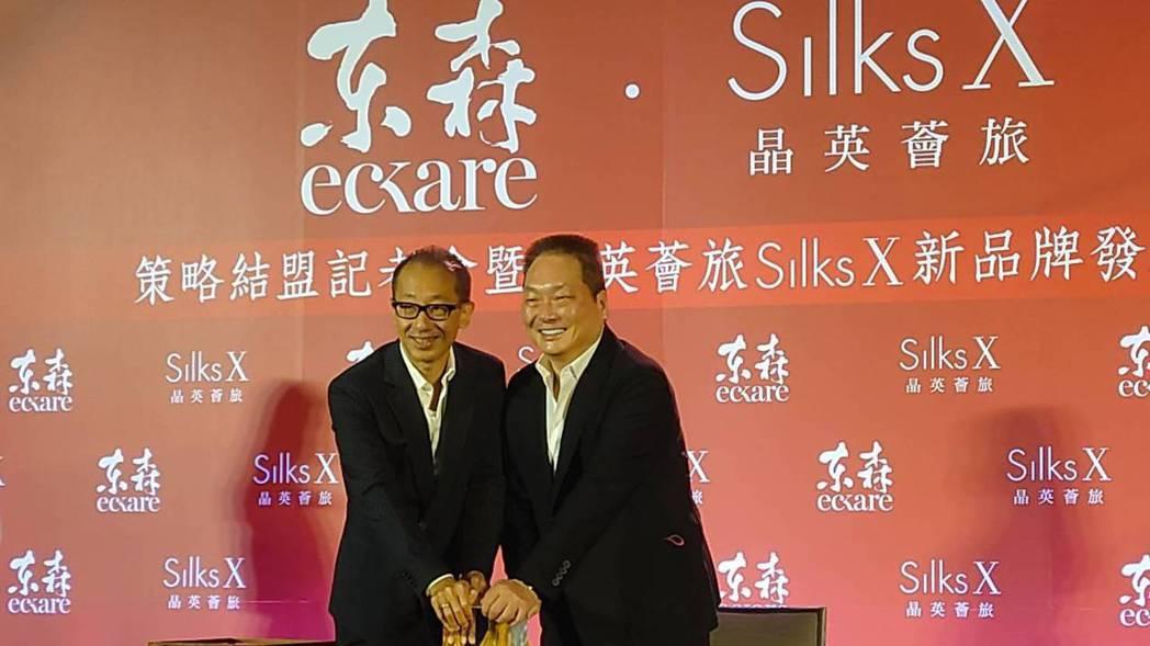 東森、晶華合作推出SILKS X晶英薈旅全新飯店品牌。黃淑惠攝