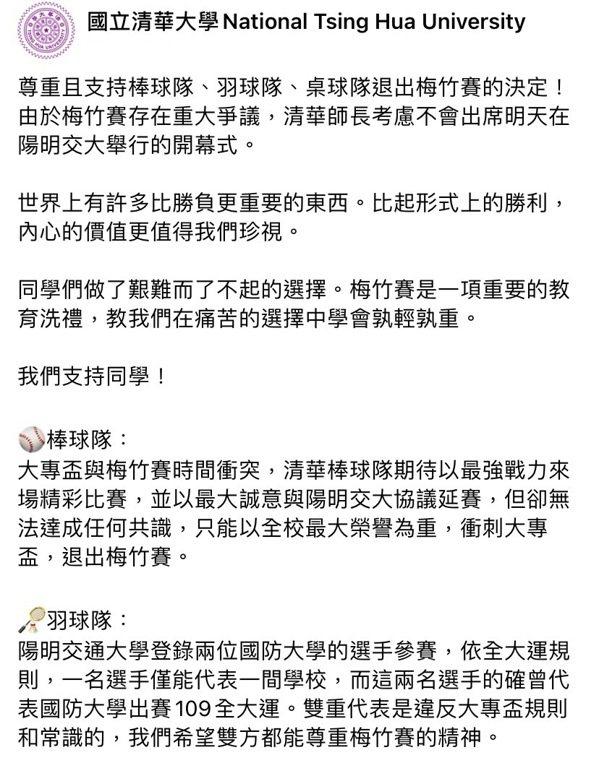 清華大學昨晚深夜在臉書公告宣布,清大師長因梅竹賽爭議,將考慮不出席陽交大開幕式,以聲援清大學生。圖/翻攝自清大臉書粉專