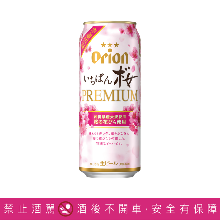 日本沖繩Orion奧利恩生啤酒推出「櫻花限定版」,選擇於全台7-ELEVEN便利...