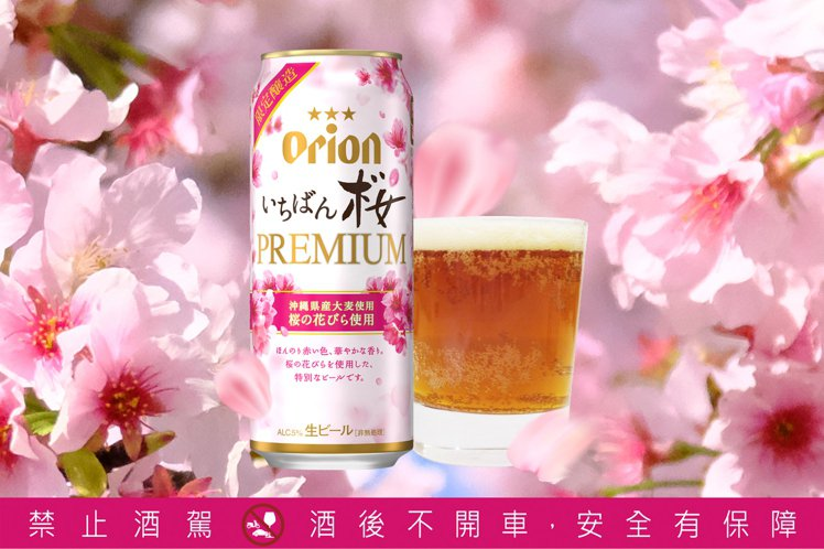 Orion奧利恩生啤酒推出「櫻花限定版」,除了外包裝採用櫻花、限定釀造等視覺,並...