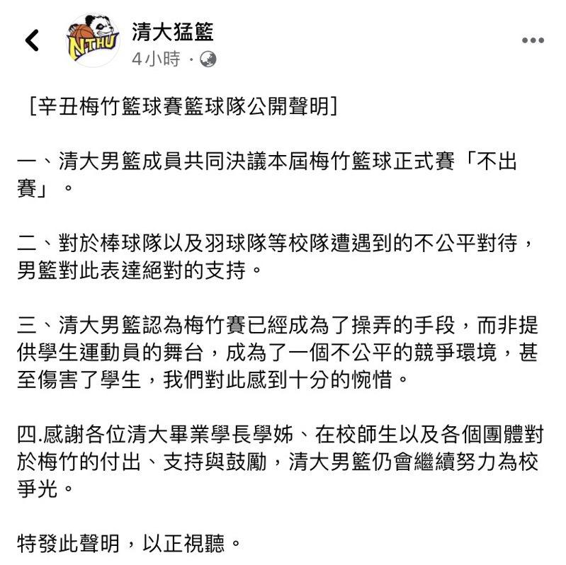 清大男籃在臉書聲明將不出賽梅竹賽,以表達對梅竹賽爭議的抗議。圖/翻攝自「清大猛籃」臉書