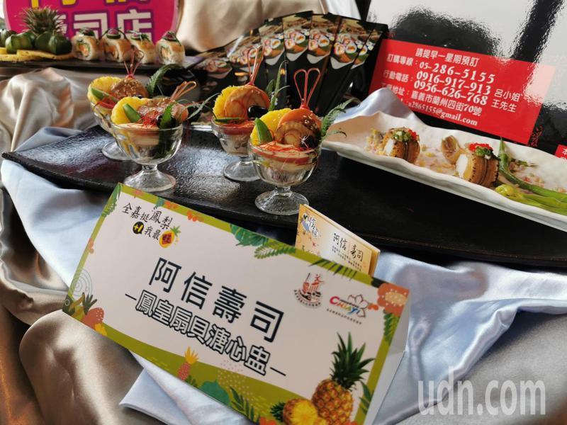 嘉義市業者開發鳳梨系列飲品、醬汁、甜點。記者卜敏正/攝影