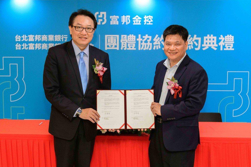 台北富邦銀行總經理程耀輝(左)與台北富邦銀行企業工會理事長曹德俊續簽團體協約。/...