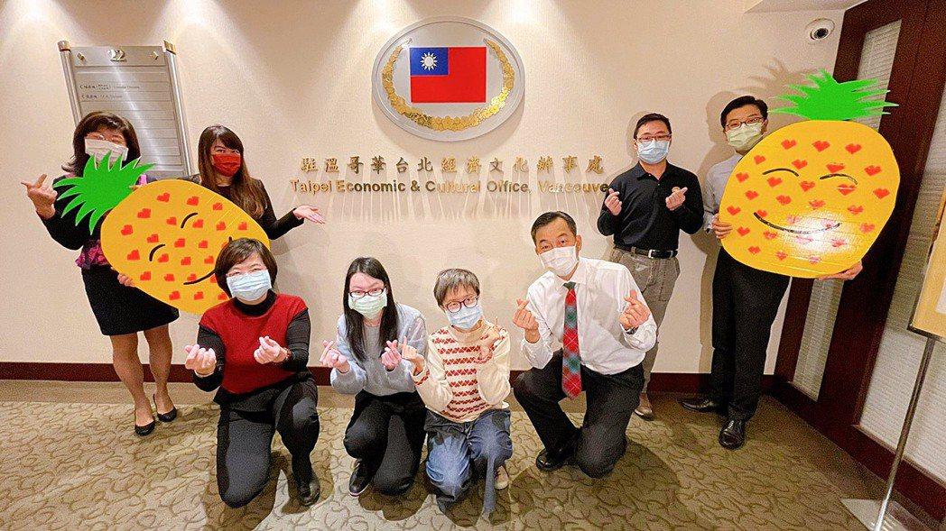 駐溫哥華台北經濟文化辦事處同仁,力挺台灣鳳梨。 圖/高雄市農業局提供