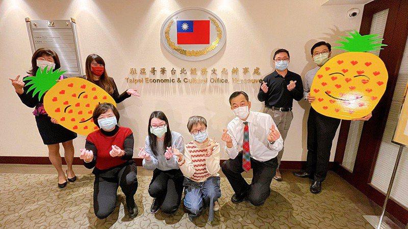 駐溫哥華台北經濟文化辦事處同仁,力挺台灣鳳梨。圖/高雄市農業局提供