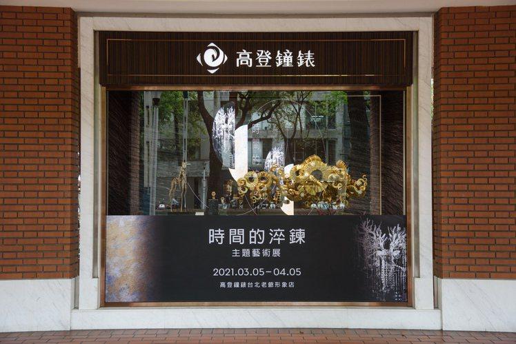 高登鐘表台北老爺形象店位於中山北路上,街邊店的形式,展現集團兼具全球化與在地化的...
