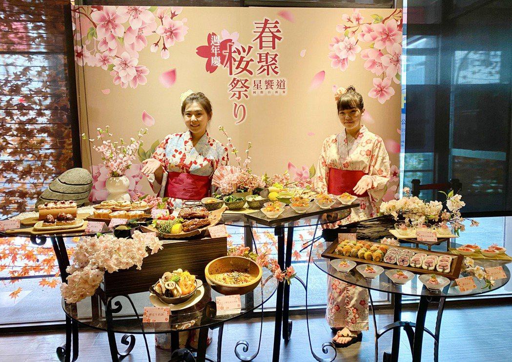 迎接賞櫻狂潮,星饗道國際自助餐即日起推出一期一會的櫻花限定料理。記者宋健生/攝影