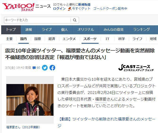 日媒報導福原愛震災影片在推特被下架。圖/擷自j-cast.com