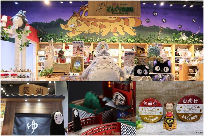 圖/橡子共和國提供 © Studio Ghibli