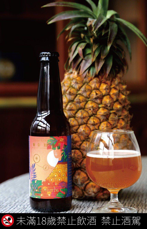 禾餘麥酒的「金鳳來 – Pineapple IPA」,加入鳳梨濃縮汁釀造,帶有輕...
