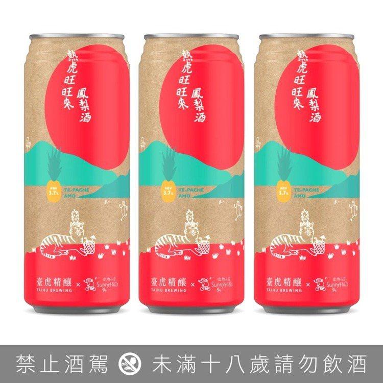 臺虎精釀與「微熱山丘」合作的「熱虎旺旺來鳳梨酒(TE-PACHE AMO)」,以...
