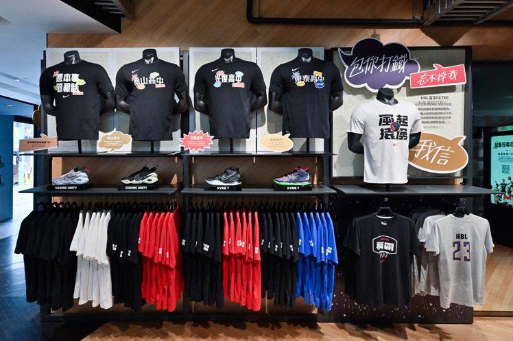 Nike以各校球風與標語口號為靈感,推出「HBL應援T恤」系列。圖/Nike提供