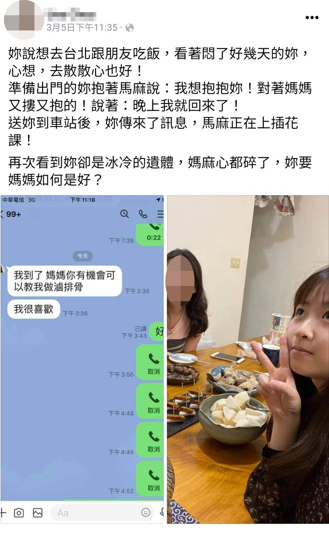 莊凌芸的媽媽發文訴內心悲痛。 圖/擷自臉書