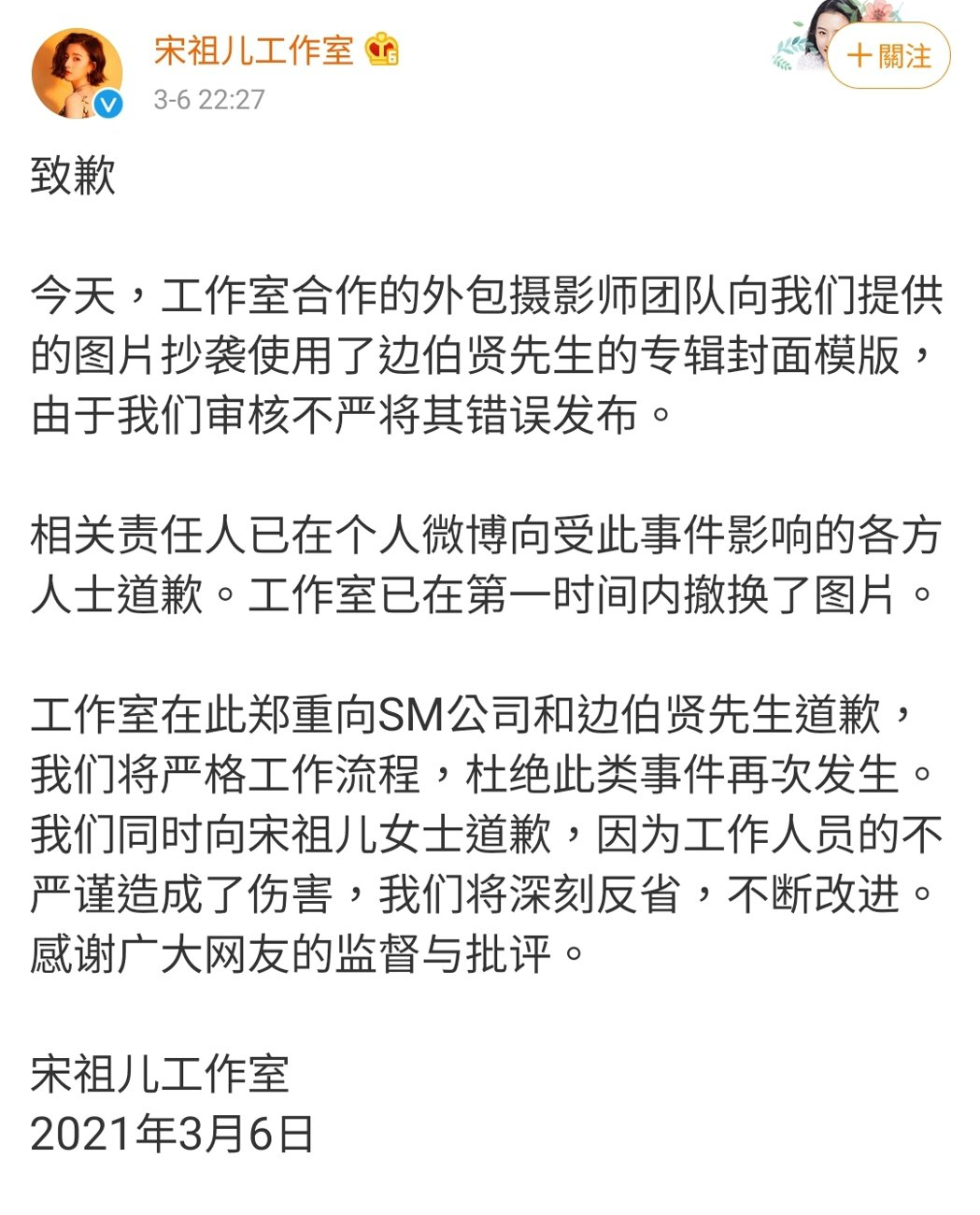 宋祖兒工作室發出聲明道歉。 圖/擷自宋祖兒工作室微博