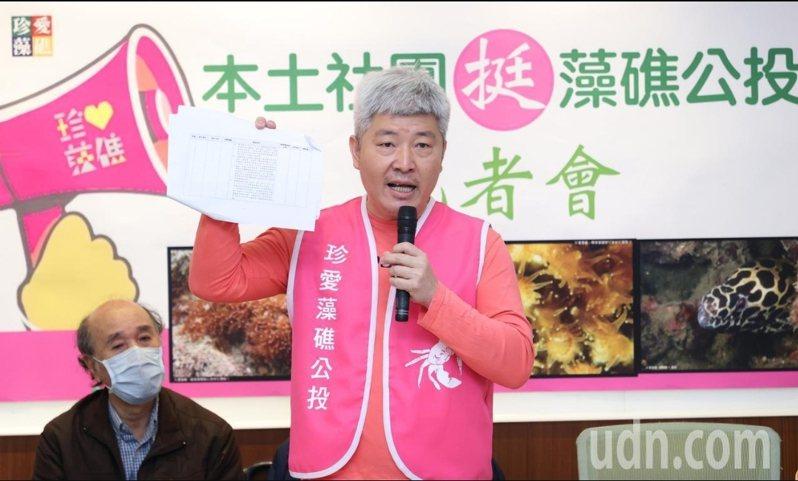 台灣公民參與協會理事長何宗勳聲明,退出藻礁公投相關事務。本報資料照