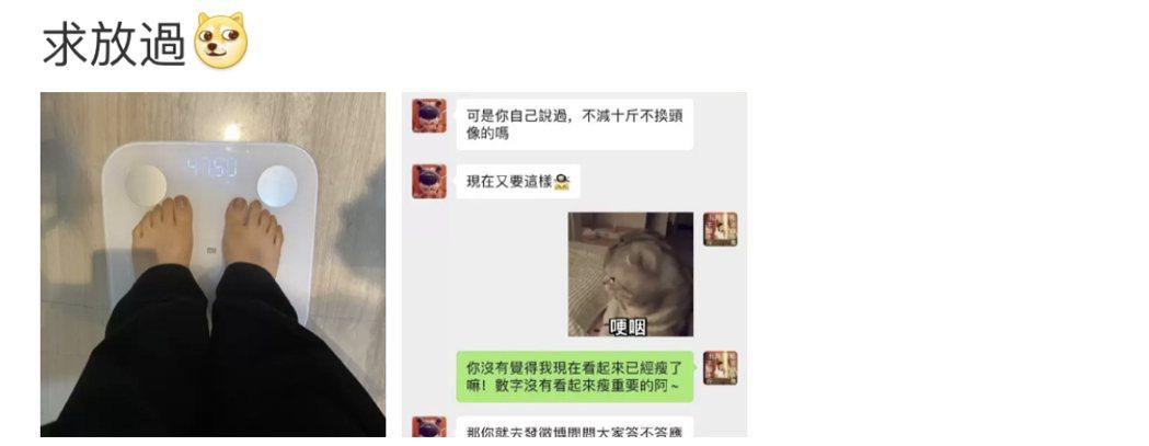 陳妍希公布體重。圖/摘自微博
