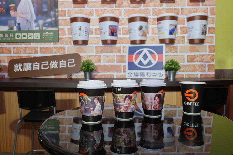 全聯OFF COFFEE推出限時嚐鮮優惠價,最低只要12元就能喝到精品級咖啡。圖...
